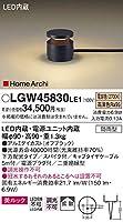 パナソニック(Panasonic) Everleds LED HomeArchi(ホームアーキ) Everleds LED 防雨型ガーデンライト LGW45830LE1 (美ルック・下方配光タイプ・電球色)