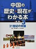 21世紀の中国 (中国の歴史・現在がわかる本)
