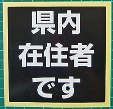 県内在住者ステッカー (ブラック) 塩ビ(PVC)製シール
