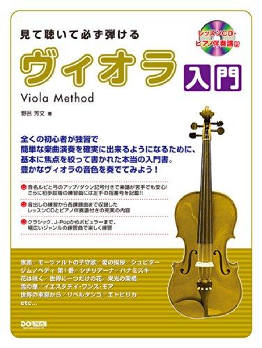 見て聴いて必ず弾ける ヴィオラ入門 レッスンCD・ピアノ伴奏譜付