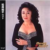 松尾和子 ベスト 12CD-1003B - 松尾和子