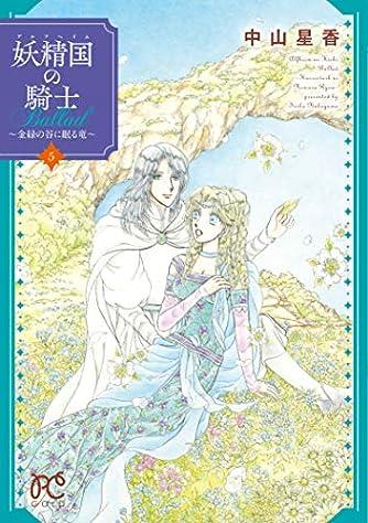 妖精国の騎士Ballad ~金緑の谷に眠る竜~ 5 (5) (プリンセスコミックス)