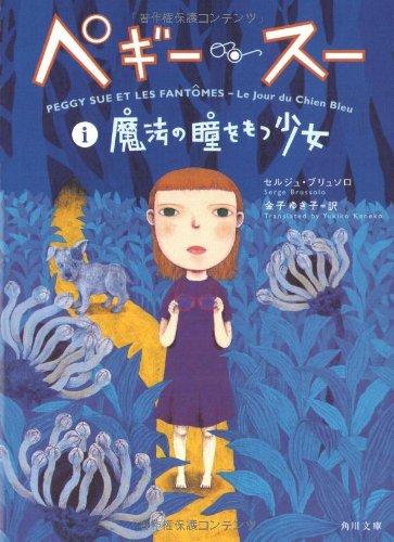 ペギー・スー(1) 魔法の瞳をもつ少女 (角川文庫)の詳細を見る