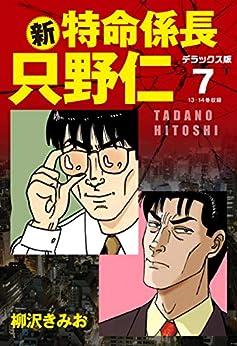 [柳沢きみお]の新・特命係長 只野仁 デラックス版 7