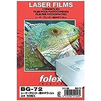フォーレックス OHPフィルムA4(50)BG72 B/Wレーザー用 51120BG72