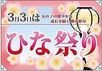 ドロップ幕 ひな祭り(W1000×H700mm 素材:ポンジ) No.24338 (受注生産)
