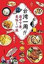 台湾一周‼ 途中下車、美味しい旅