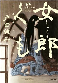 [戸田誠二]の女郎ぐも 日本ふしぎ草子 (ぶんか社コミックス)