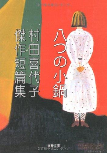 村田喜代子傑作短篇集 八つの小鍋 (文春文庫)
