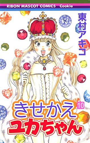 きせかえユカちゃん 10 (りぼんマスコットコミックス)