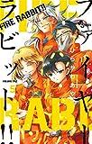 FIRE RABBIT!!(5) (少年サンデーコミックス)