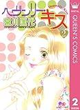 ヘヴンリー・キス 2 (クイーンズコミックスDIGITAL)