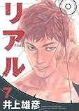 リアル 7 (ヤングジャンプコミックス)