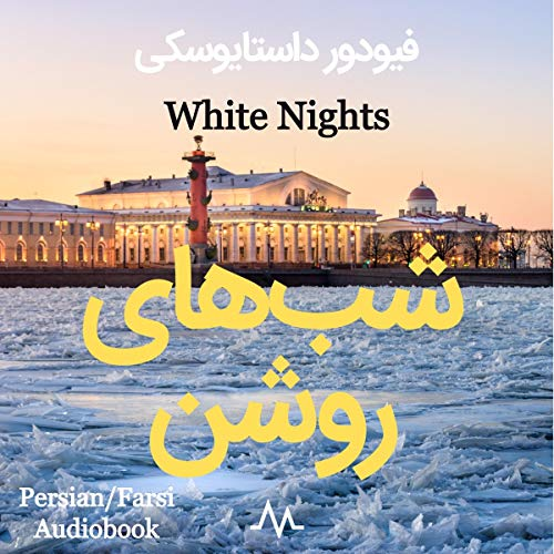 White Nights (Persian Edition) cover art