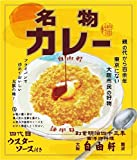★5箱セット★ 大阪難波「自由軒」名物カレー200g ×5箱セット