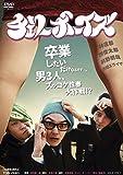 チェリーボーイズ[DVD]