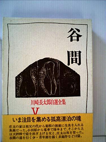 川崎長太郎自選全集〈5〉谷間 (1980年)の詳細を見る