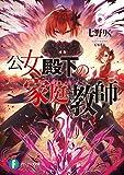 公女殿下の家庭教師6 慟哭の剣姫と南方戦役 (富士見ファンタジア文庫)