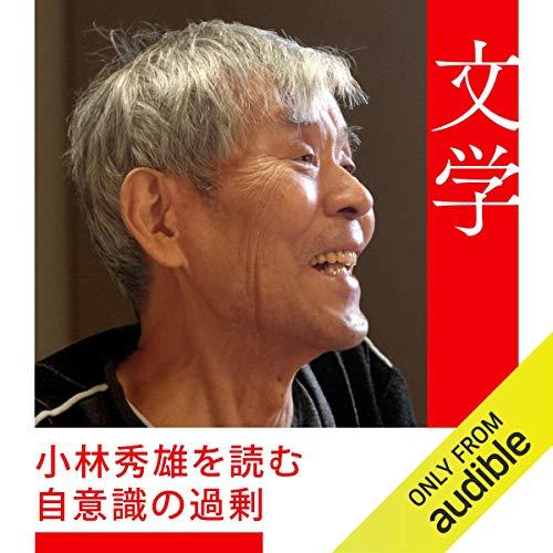 『小林秀雄を読む-自意識の過剰』のカバーアート