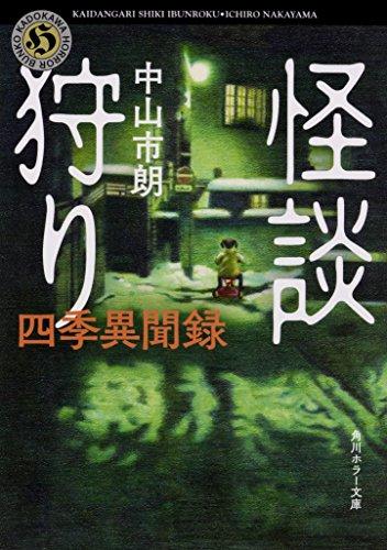KADOKAWA『怪談狩り 四季異聞録』