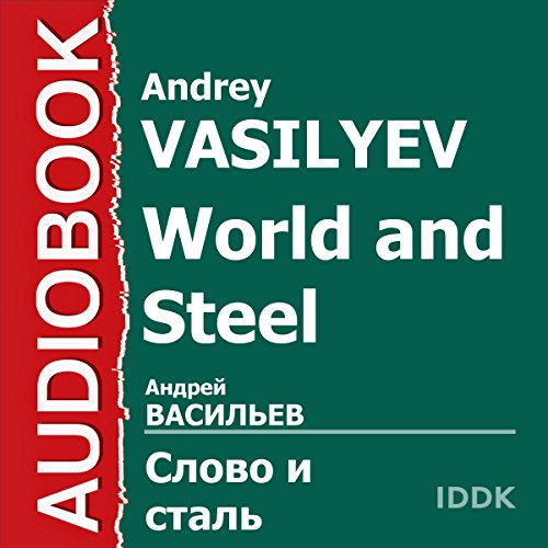 World and Steel [Russian Edition] audiobook cover art