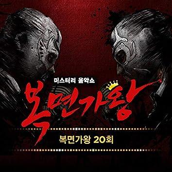 복면가왕 20회 (Live Version)