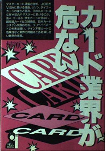 カード業界が危ない (Yell books)の詳細を見る