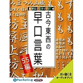 『古今東西の早口言葉 ~早口コレクション55編~』のカバーアート