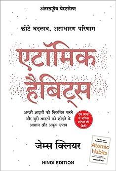 Atomic Habits (Hindi) (Hindi Edition) by [James Clear]