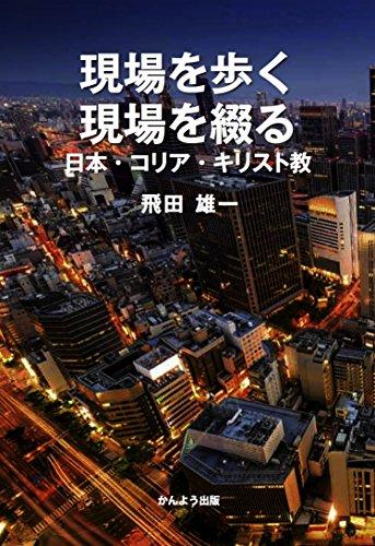 現場を歩く、現場を綴る  ー日本・コリア・キリスト教ー