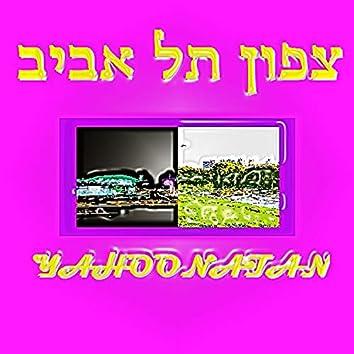 צפון תל אביב - רמיקס