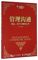 管理沟通(理论技巧与案例分析21世纪高等学校经济管理类规划教材)/名家精品系列