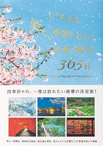いちばん美しい季節に行きたい 日本の絶景365日