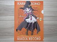 アニメ ゲーム マギアレコード 魔法少女まどかマギカ A4 クリアファイル 御園かりん グッズ