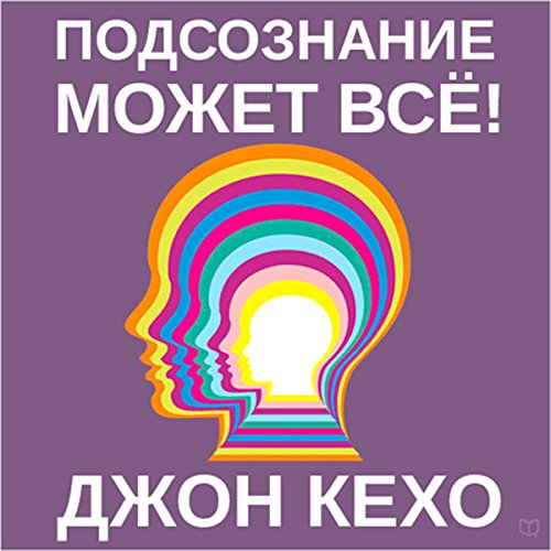 Mind Power [Russian Edition] audiobook cover art