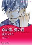 恋の罪、愛の罰 ファム・ファタールの息子たち (ハーレクインコミックス)
