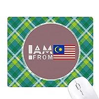 私はマレーシアから 緑の格子のピクセルゴムのマウスパッド