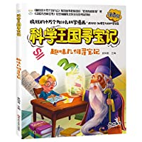 Yang Mu of small Benxiong [Recommended] crazy Why do thousands of fun for treasure for treasure geometric painting cartoon version of popular science books 6-12 years 99 yuan 10(Chinese Edition)