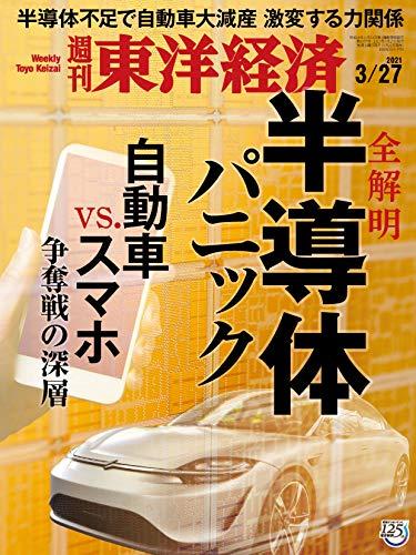 週刊東洋経済 2021年3/27号 [雑誌]