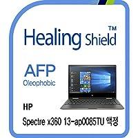 Healingshield/ヒーリングシールド ノートパソコン液晶保護フィルム(HP Spectre X360 13-ap0085TU用)