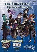 劇場版 「BanG Dream! Episode of Roselia」 Limited Fan Book (バラエティ)