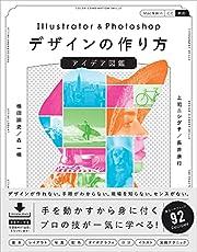 Illustrator & Photoshopデザインの作り方 アイデア図鑑