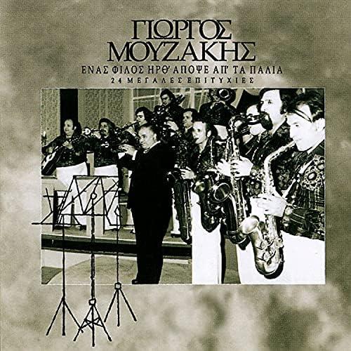 Giorgos Mouzakis & Various artists