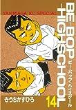 BE-BOP-HIGHSCHOOL(14) (ヤングマガジンコミックス)