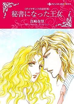[真崎 春望, ナタリー・アンダーソン]のハーレクインオフィスセット 2021年 vol.10 (ハーレクインコミックス)