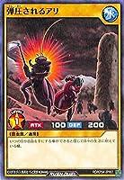 遊戯王カード 弾圧されるアリ ノーマル 宿命のパワーデストラクション!! RDKP04 通常モンスター 水属性 昆虫族 ノーマル