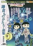 鎌倉ものがたり・選集-万緑の章 (アクションコミックス