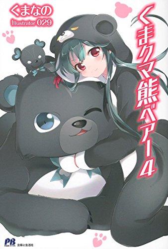 な ベアー ろう くま 熊 クマ