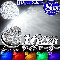 アドヴァンスジャパン サイドマーカー ランプ24V トラック 用品 メッキリング 16 LED クリスタル8面カット レンズ 10個セット LEDカラー:ライトイエロー