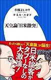 天皇論「日米激突」(小学館新書)